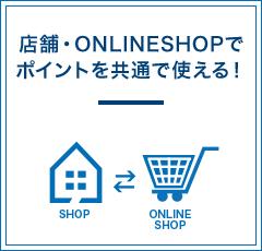 店舗・ONLINESHOPでポイントを共通で使える!
