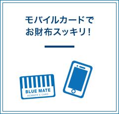 モバイルカードでお財布スッキリ!