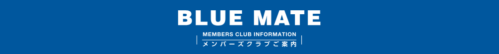 BLUE MATE MEMBERS CLUB INFORMATION メンバーズクラブご案内