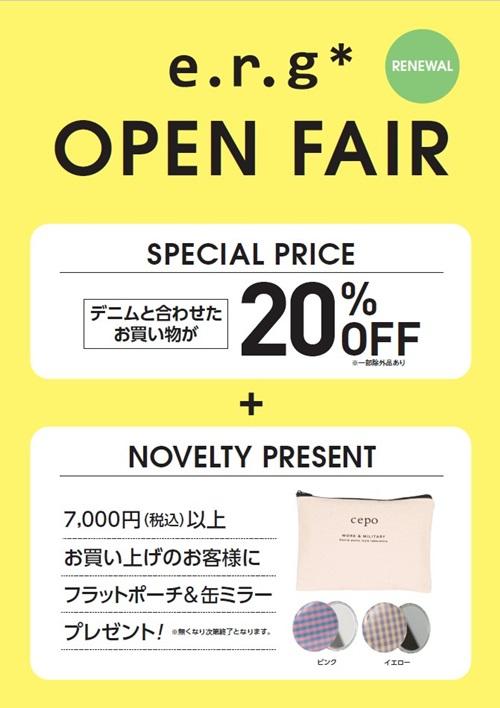 久御山店リニューアル2
