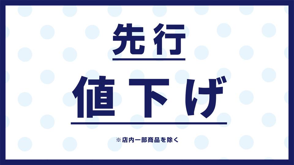 先行値下げ_sign